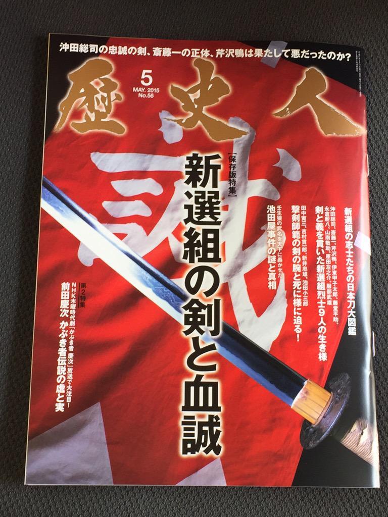 歴史人5月号の見本誌が、編集部に届きました!特集は、新選組の剣と血誠。新選組の志士たちは、どのような剣を持っていたのか?また、志士たちは、どのような義と誠のために生き、そして死んだのか?総力特集しています。11日発売です! http://t.co/X73EGYTx0l