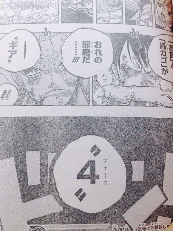 """ルフィ「 """"ギア"""" """"4""""(フォース) 」 ドン!"""