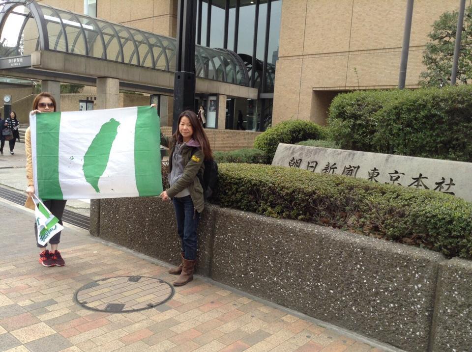 どんなに抗議されても台湾の中国領土扱いを止めない朝日新聞はアジアの敵。本社前では台湾人観光客が「台湾は台湾人の国だ」とアピール。 http://t.co/2XhvGLKbCc