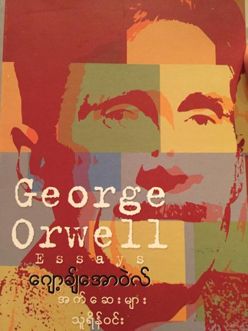 "marrakech essay orwell Hence, this paper will attempt to show that poverty is the main theme of the essay ""marrakech"" by george orwell arguments the author wanted the readers to determine the causes of poverty in marrakech hence, he provided a vivid description of the situation in marrakech."