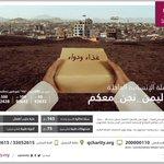 شاركنا البوستر #اليمن_نحن_معكم #قطر_الخيرية http://t.co/IPTic4lg8H