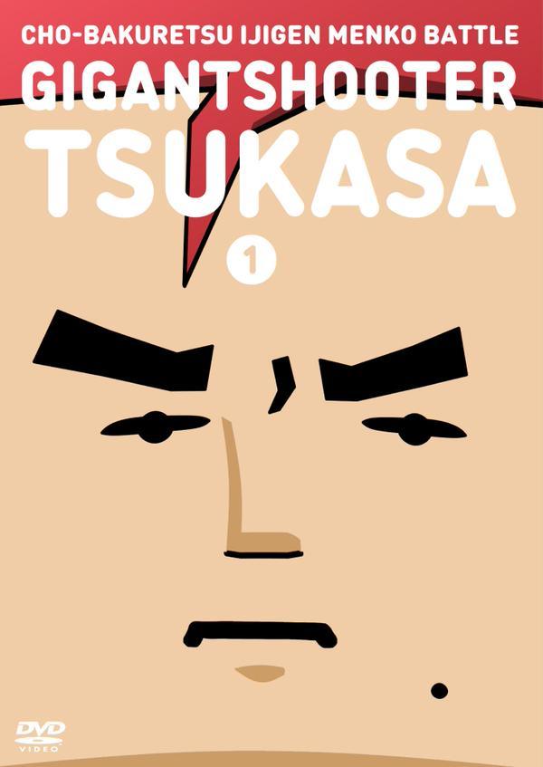 【お知らせ】DVD「ギガントシューター つかさ」全5巻は絶賛発売中!数多くのアニメ作品を手掛ける草野剛デザイン事務所さん