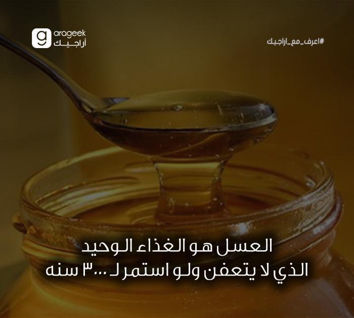 العسل هو الغذاء الوحيد الذي لا يتعفن ولو استمر لـ 3000 سنه  #اراجيك #اعرف_مع_اراجيك http://t.co/fEsuI7BE7C