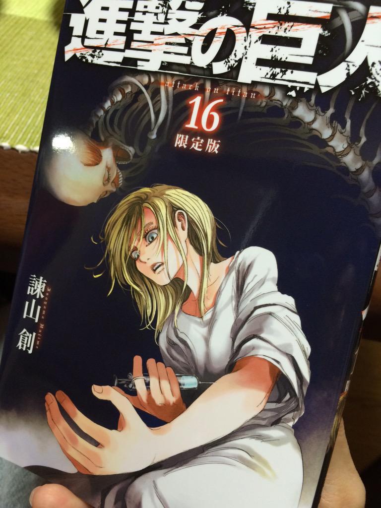 進撃の巨人16巻を買ったけど…表紙が「覚せい剤やめますか?それとも人間やめますか?」にしか見えない。 http://t.co/WQSxw6WXRf