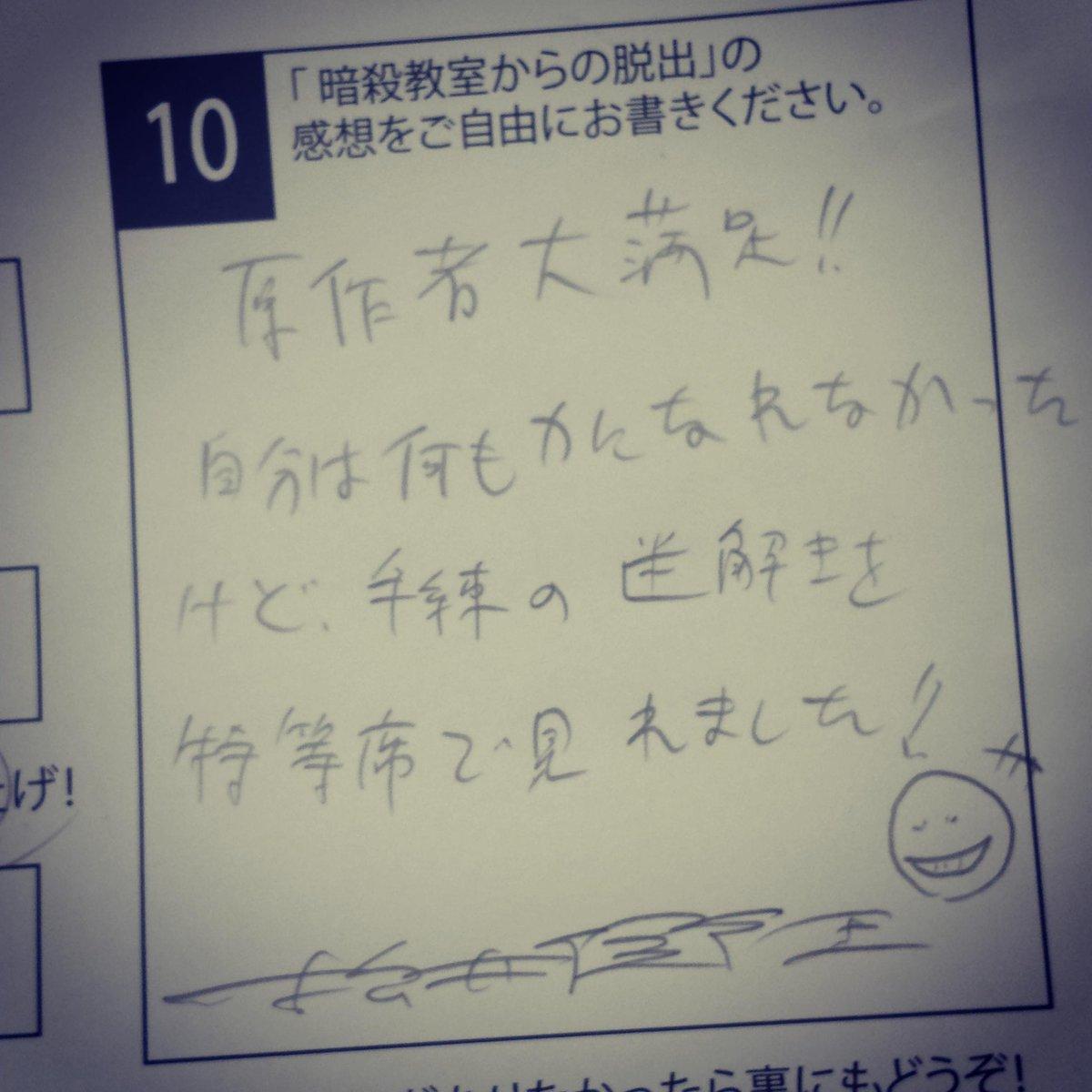 「暗殺教室からの脱出」に松井優征先生が遊びに来てくださいました。制作したゲームを作者さんにプレイしてもらうのは本当に緊張します。ゲーム終了後ドキドキしながら顔を見たら「素晴らしく面白かったです!!!」とのお言葉いただいて嬉しかった! http://t.co/1OOBfelKSg