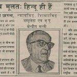 RT @kohl_nick: Nehru's Min. of Edu MohammedAli Currim Chagla who acknowledged his Hindu ancestry @Swamy39 @KanchanGupta @TarekFatah http://…