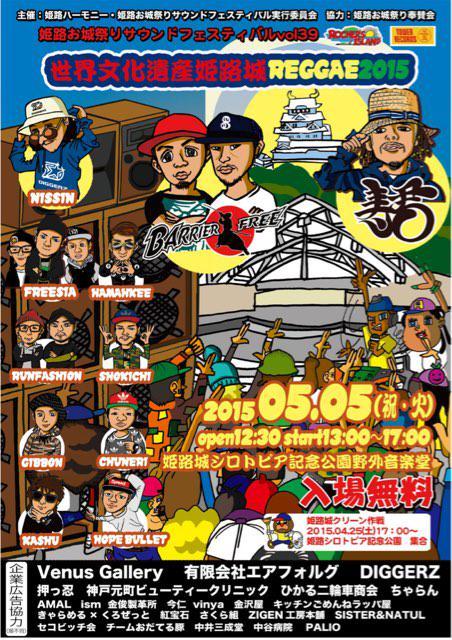 今年もやりまっす! 姫路城レゲエ!!! http://t.co/qnwpiPUOQK