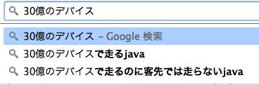 Google先生のJavaに対するこのサジェスト超好き http://t.co/L9Oc54lIlm