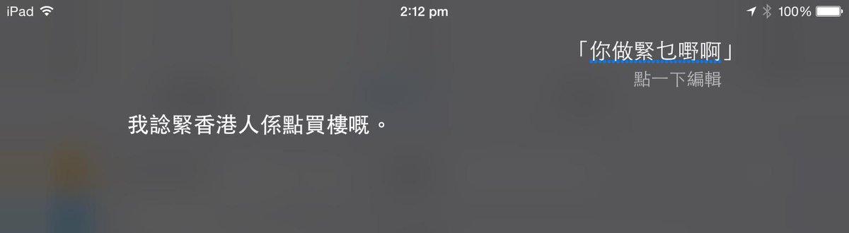 連Siri 都要思考既問題 http://t.co/E8Ei3tFpD7