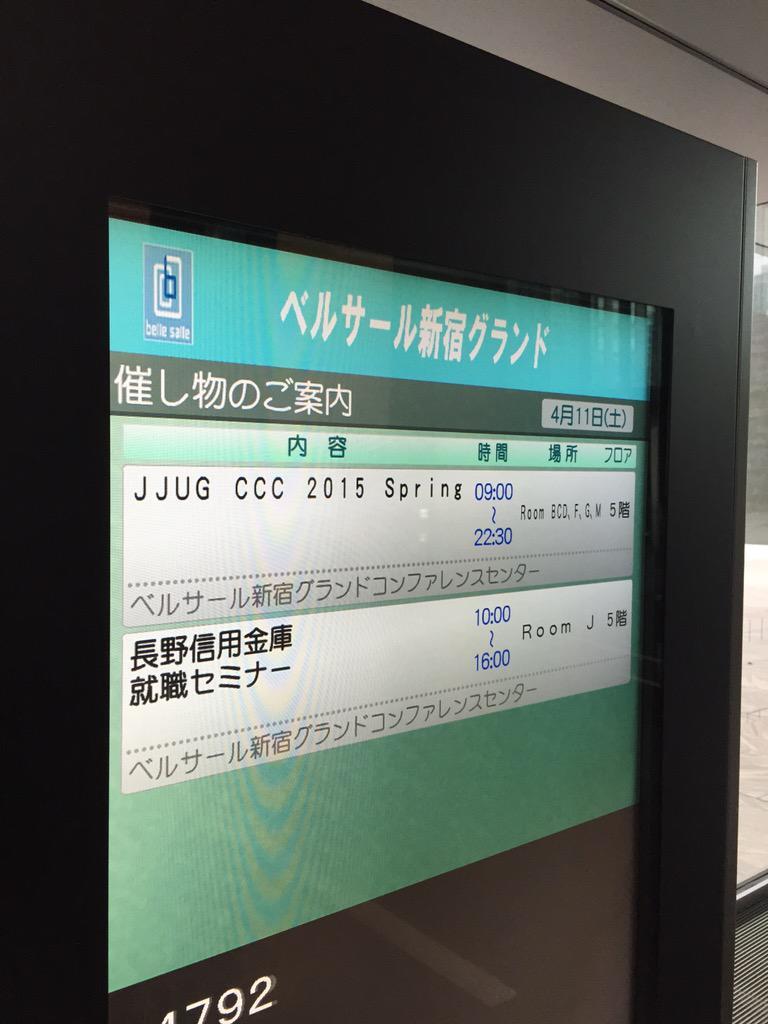 2015/4/11(#jjug_ccc)JJUG CCC 2015 Spring 午後の部(15:00−16:50)