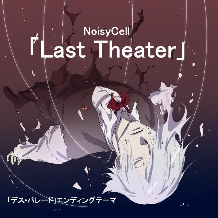 個人的に前からちょこっとずつ描き進めていた絵「Last Theater」のイメージ。ちょっとジャケット風にしました。曲は