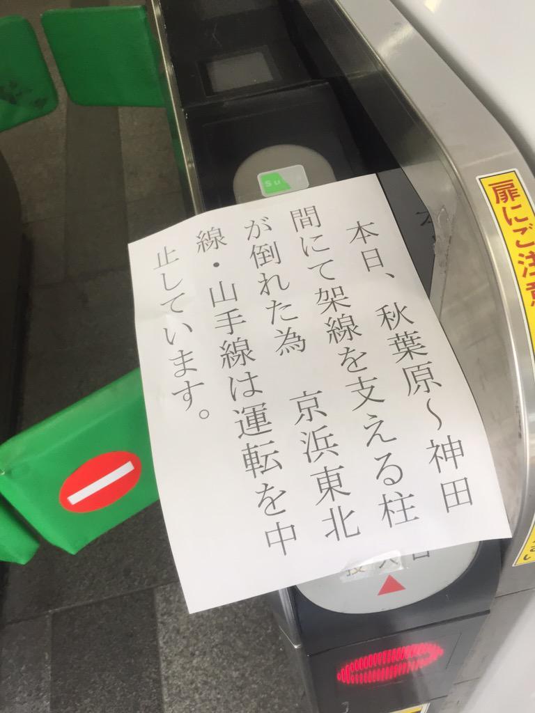 みんな気をつけて、山手線と京浜東北線が動いてない!!>_< http://t.co/RKnE4kywHE