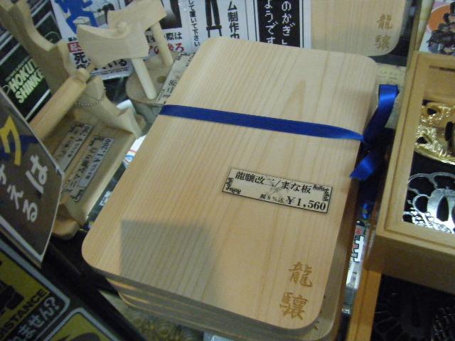 武装商店、例の紐を巻いたRJまな板を販売  http://t.co/uTOQ8Fqgsc 買ってきた。ほのかに薫る、木の匂いがたまらん…w