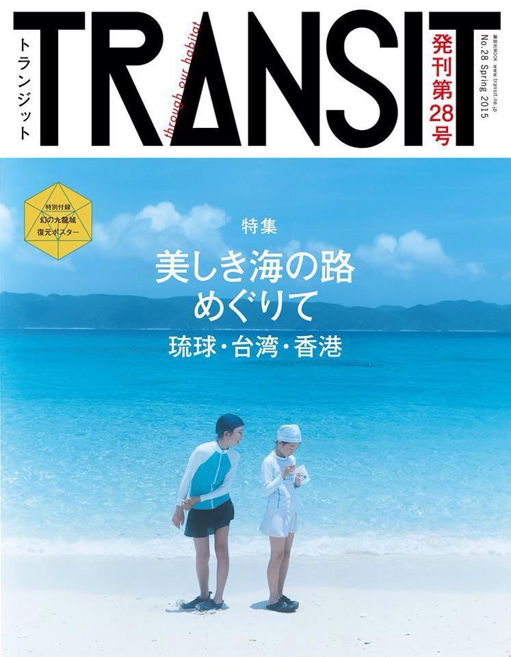 〜あの頃に見た色を探しに〜琉球・台湾・香港特集4月27日発売。 http://t.co/r05rDc6027