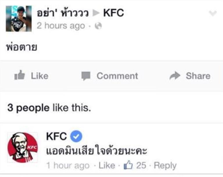#KFCเป็นเพจตลก http://t.co/DQ4Y2KEUfP