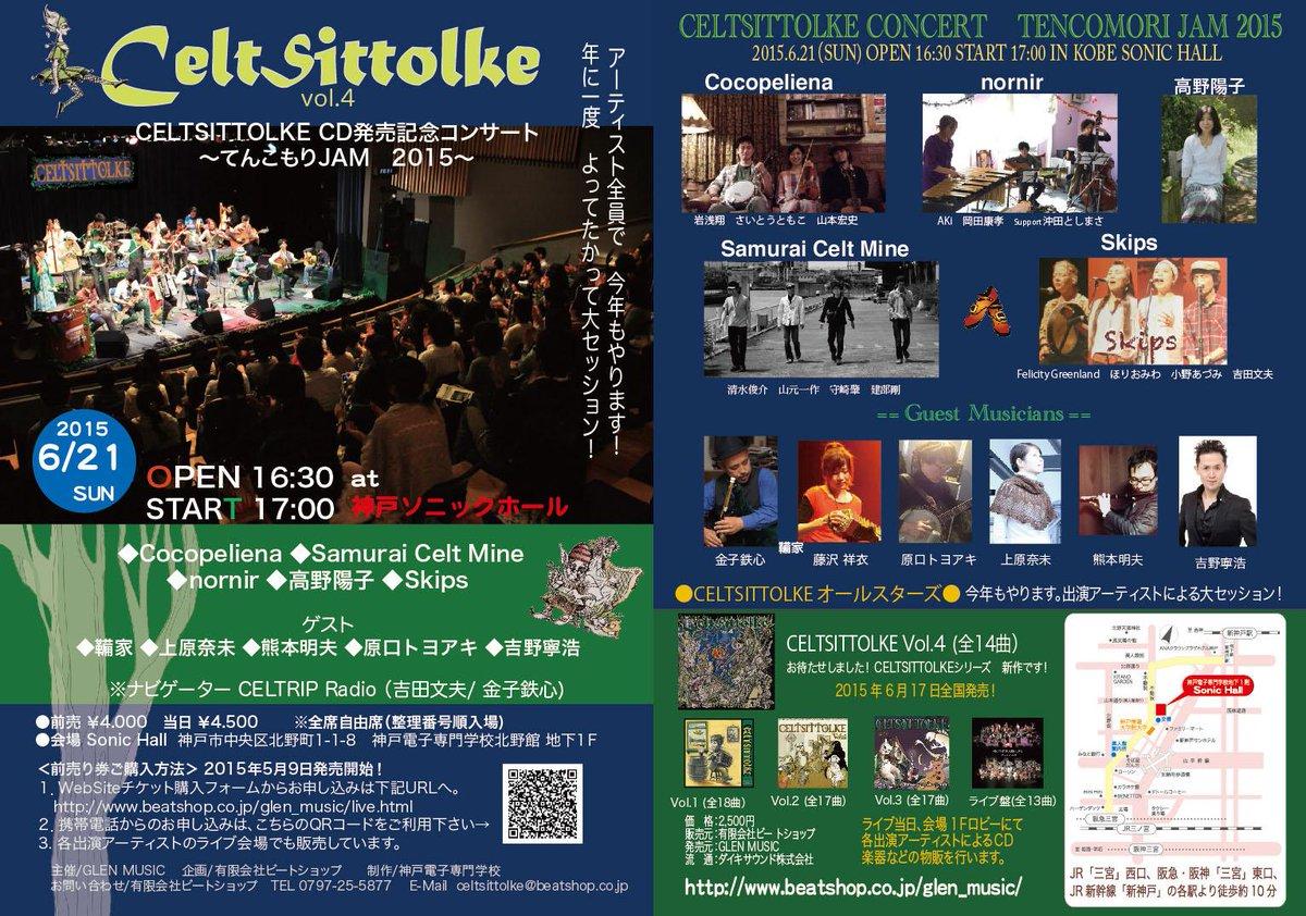 6月21日、神戸ソニックホールで今年もやります、レコ発ライブ〜てんこもりJAM、もちろん最後は総勢20名の大セッション!5月9日よりチケット発売です。 詳しくはフライヤーをご覧ください。↓ http://t.co/FM29NqvfQw