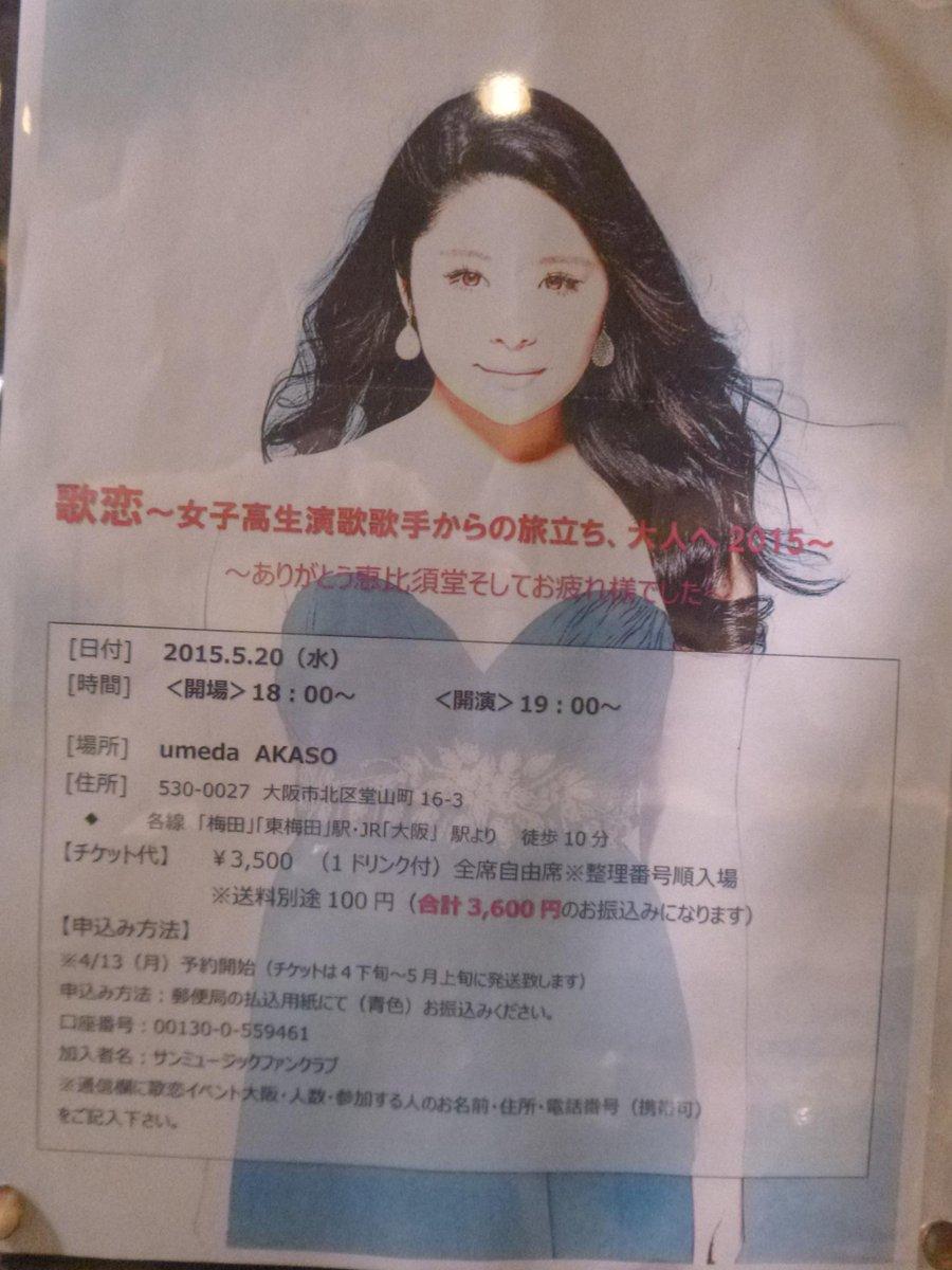 歌恋ちゃんのライブが梅田で5月20日にあります!タイトルは「歌恋~女子高生演歌歌手からの旅立ち、大人へ~2015」です!よろしくお願いします! http://t.co/Jr1g7F3vMj