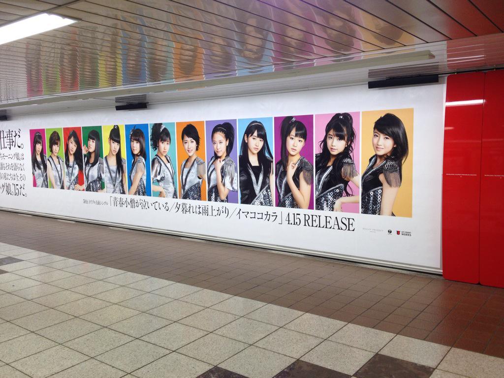 ■新宿駅の「モーニング娘。」の広告文がキチガイじみてると話題に■