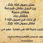 من قاتل لتكون كلمة الله هي العليا فهو في سبيل الله -- #صحيح_مسلم #تويت_حديث http://t.co/J3MpQJ1ohB #ﷺ