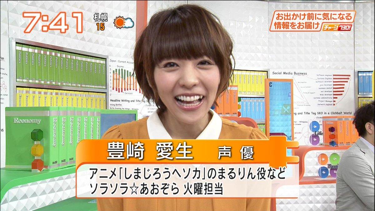 【悲報】声優の豊崎愛生さん、本日も地上波に耐え切れないブス顔とキモい声を披露 声優TV出すなよ