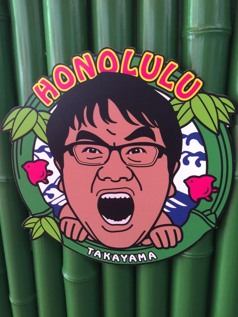 竹山かき氷本舗ハワイホノルル店本日Openしました。TAKEYAMAがTKAYAMAになってましたが!Tシャツも売ってます。 http://t.co/mEU6wTASM5