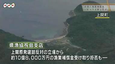 NHK山口【原発漁業補償金配分で会合】上関町の原子力発電所の建設計画…祝島…漁業補償金を組合員に配分…議決権を持つ52人のうち賛成が24人だったのに対し、反対が28人と過半数を占め、否決http://t.co/JNdNuJBvY9 http://t.co/XG2Y8GcxFP