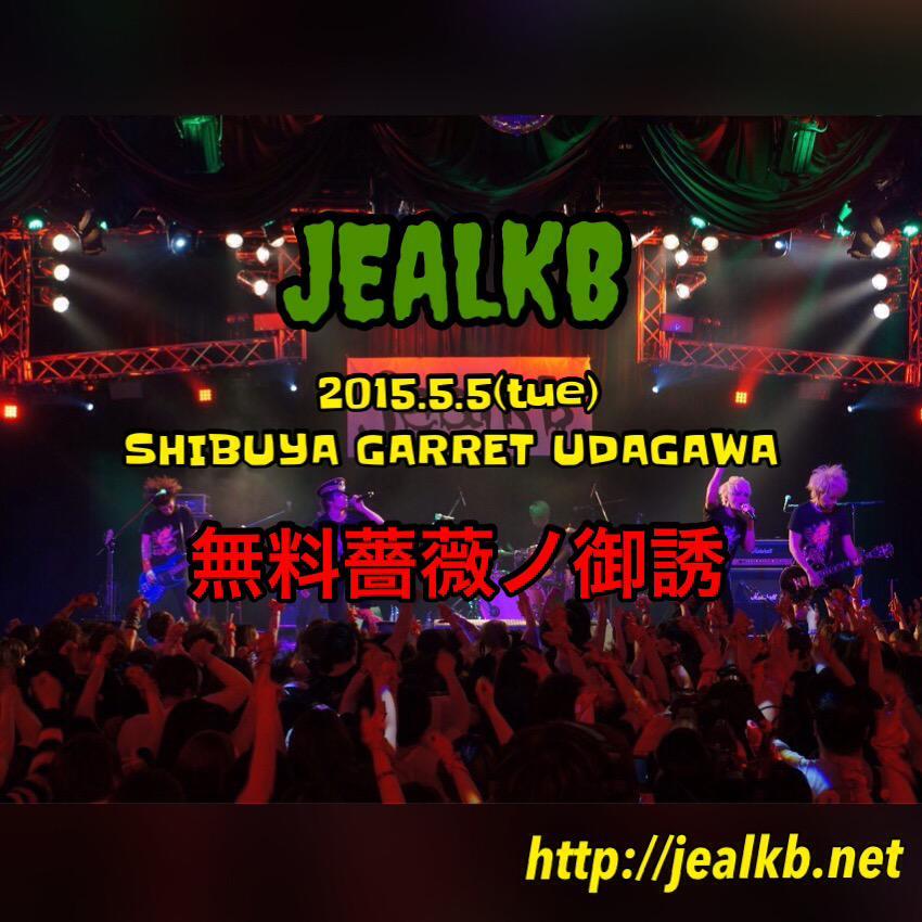 【jealkb LIVE INFO】 ◆5.5(火祝) 無料薔薇ノ御誘 @渋谷GARRET udagawa ①13:30〜 ②15:40〜 ③17:50〜 jealkb初めてのお客様無料! http://t.co/qM7qm594tW http://t.co/UKEGAyhIE1
