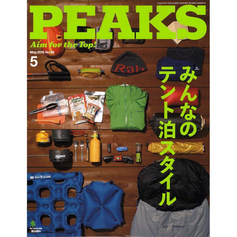 【明日発売】PEAKS 5月号 特集「愛用道具は千差万別! みんなのテント泊スタイル」 テント泊が得意な達人たちの「アイデアある衣食住」や「テント泊に欠かせない愛用品」を一挙にご紹介。 http://t.co/xgOq0RSly4