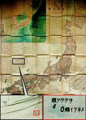 '독도는 朝鮮땅' 명시된 日정부 공식地圖 발견 독도가 우리나라의 영토임을 명시한 일본 정부의 공식 지도가 국내 연구진에 의해 발견됐다. 족발이놈들 어쩌지요? http://t.co/HESTprw8lV