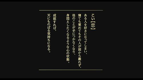 「恋」の意味 by 映画『舟を編む』
