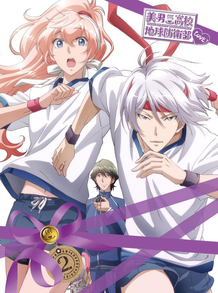 【本日発売日】美男高校地球防衛部LOVE!BD&DVD2巻は本日発売です!#boueibu