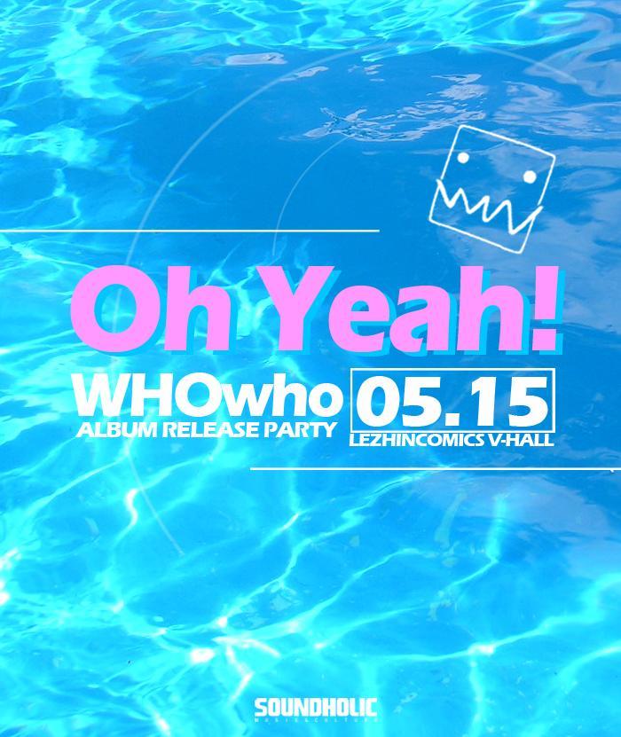 """[후후 정규 1집 발매  파티 """"Oh Yeah!"""" 05.15]   04.20(월)10시 티켓 오픈!예스24 & 인터파크 티켓을 구매한 모든 분들에게 1집 음반을 파티에서 가장 먼저 선물해 드립니다. http://t.co/6GszTHwj0M"""