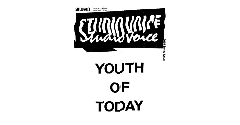 スタジオ・ボイスが4/20にリニューアル復刊します。 テーマは「YOUTH OF TODAY(ユース・オブ・トゥディ)」 詳しい情報はスタジオ・ボイスHPへ! http://t.co/CuNtB1EYJT http://t.co/ef0rXaRV2X