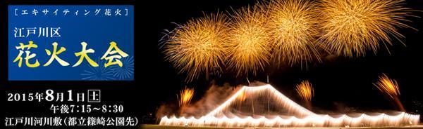 ◆第40回江戸川区花火大会 開催決定!◆4月14日(火)に第1回実行委員会が開催され、第40回江戸川区花火大会の開催日が8月1日(土)に決定しました。 http://t.co/amRtbSaXUV http://t.co/d2JRqQkpkc