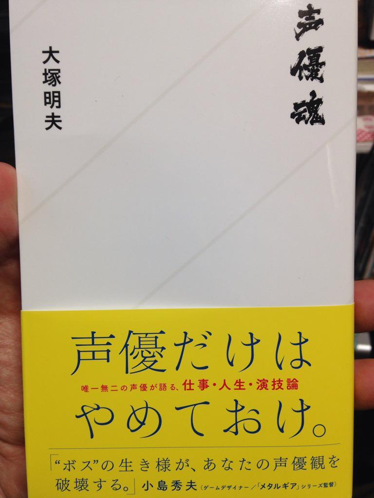 大塚明夫さん、バッサリ。 http://t.co/0IIEf7AnkX
