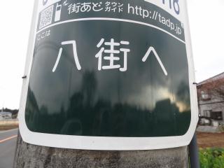 八街(やちまた)市は町名に「いろはにほへ」がついていてビックリする。特に「八街へ」という町名。  「住所いただけますか」 「千葉県八街市」 「はい」 「八街へ」 「へ!?」 「へ!!」 http://t.co/fRfj1X7HU4