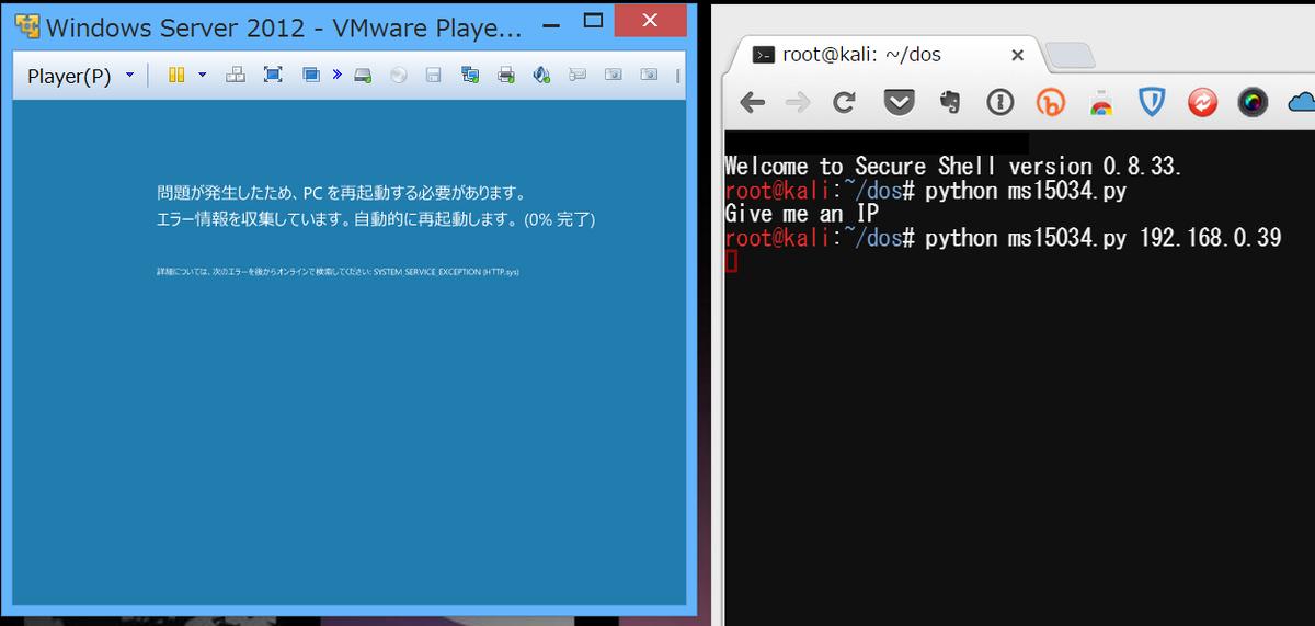 Win2012にMS15-034の攻撃を試してみましたよ。結果、即死。 http://t.co/LkQYRdF0ZL