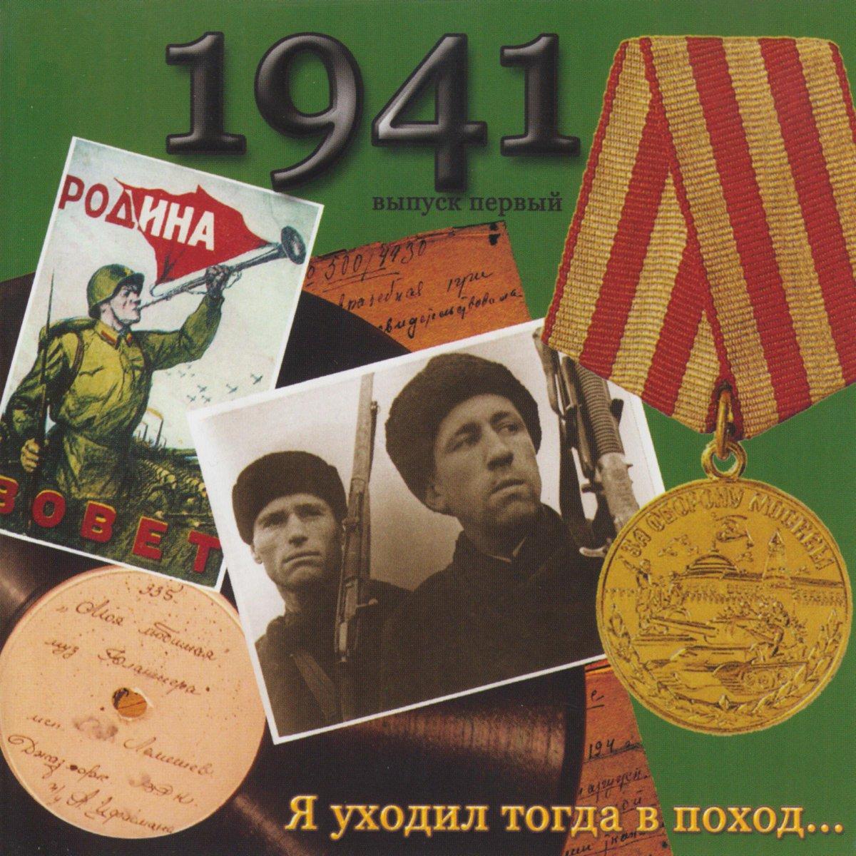 Трудные дороги великой отечественной войны (1941-1945)