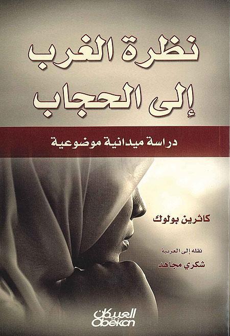"""كاثرين بولوك أعدت رسالة دكتوراة عن """"سياسات الحجاب"""" فاعتنقت الإسلام وارتدت الحجاب قبل إتمامها #مليونية_خلع_الحجاب  ٣ http://t.co/dsqUfeHTaD"""