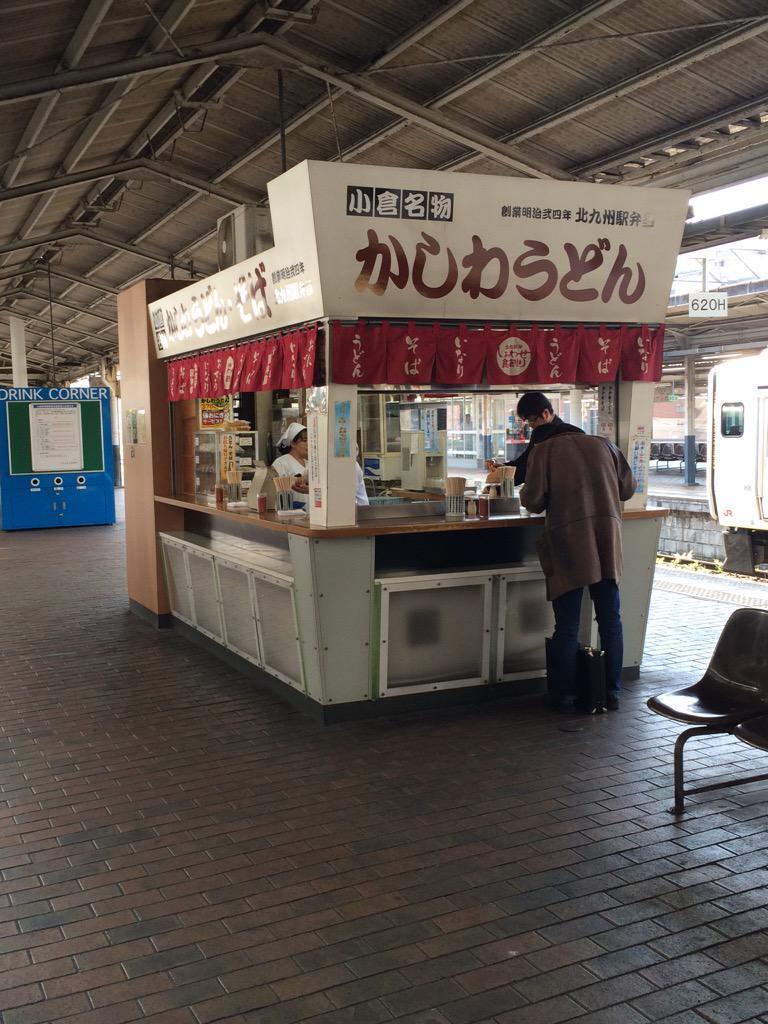 朝食は、小倉駅8番ホームの名物かしわうどん。他のホームと売り上げが数倍違うらしいです。確かに美味しかった。これで370円は安い!(月見は420円ですが) http://t.co/XxAIpA9XBg