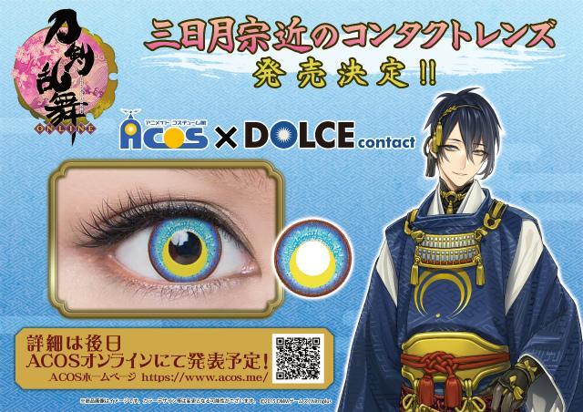 「刀剣乱舞-ONLINE-」より、三日月宗近のキャラクターコンタクトレンズが発売決定! 瞳の中に浮かび上がる美しい三日月を再現いたしました。 https://t.co/fcOPr7ELZC http://t.co/nrlGzrxRWX