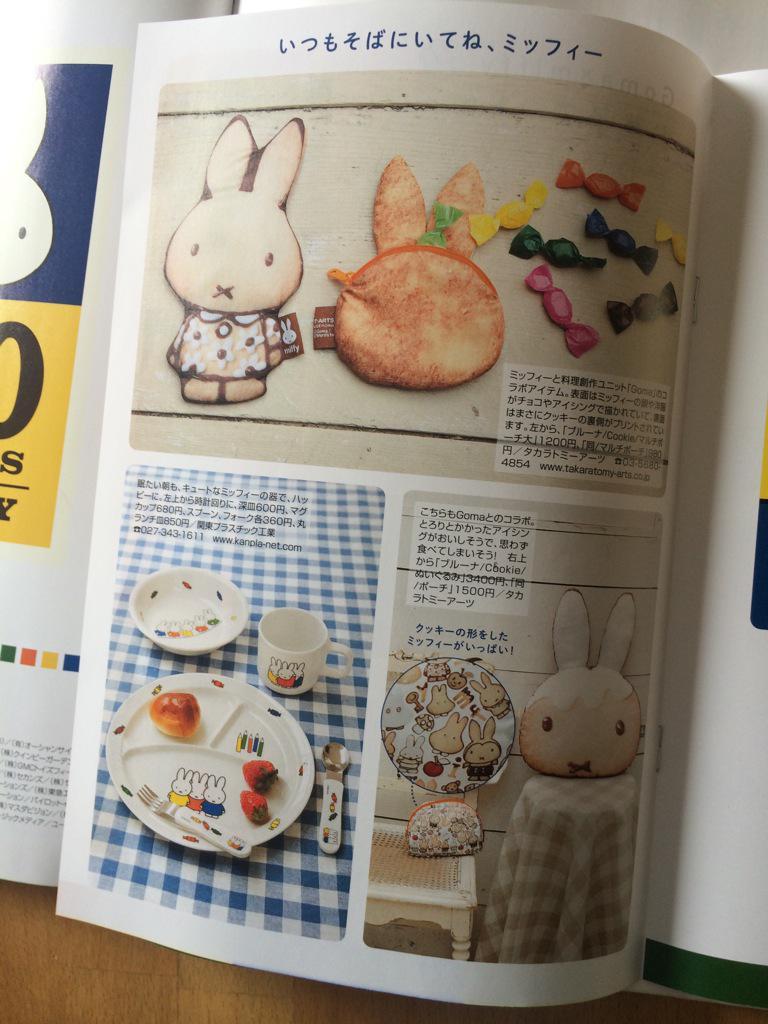 15日から5月10日まで松屋銀座で開催されているミッフィー展会場ではGoma×Miffyのお菓子モチーフのグッズが販売されています。ポーチ、文具、おっきいクッションなど色々。 http://t.co/zw3ZScA6ke