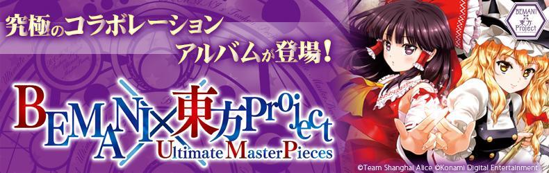 BEMANIシリーズと東方Projectがコラボレーションした究極のアルバムが登場!5/10の博麗神社例大祭で先行発売!コナスタでのご予約受付は4/19より開始です!http://t.co/DyGy57f67J http://t.co/VQGF65CEaI