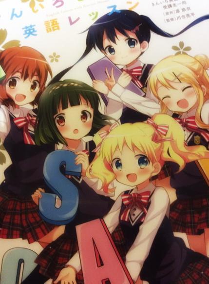 きんモザの英語レッスン本ゲットdesu テレビアニメのシーンカットが結構載っていて英語の勉強が捗りそう?です ( ̄▽ ̄) #kinmosa http://t.co/P3Ojn1WHRz