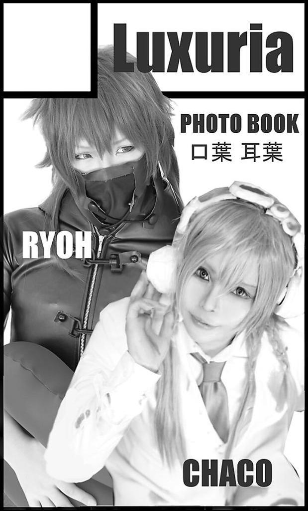 【告知/RT感謝】6/14BrainBreaker7にてDRAMAtical Murder瀬良垣蒼葉写真集を頒布します!