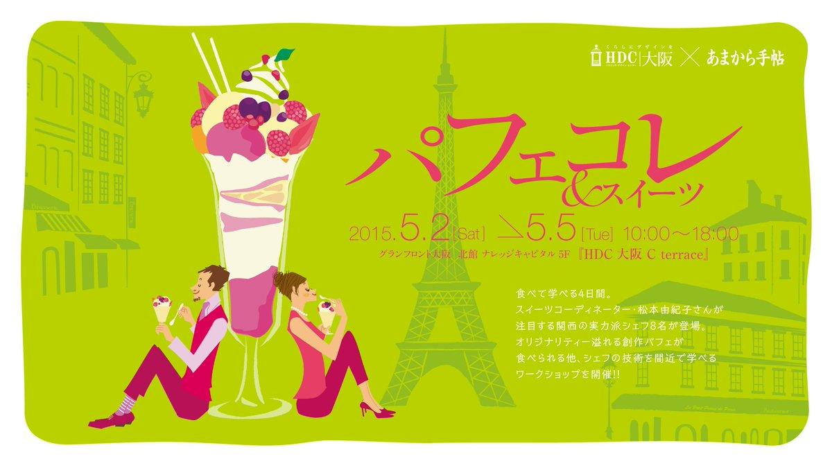 いよいよ明日から!!「パフェコレ&スイーツ」グランフロント北館5F・HDC大阪のスペースに、関西実力派パティシエが集結。ひんやりとあま~い、創意工夫をこらしたパフェを堪能ください!!  http://t.co/SP3S9j6tNe http://t.co/4fmwtTI7mt
