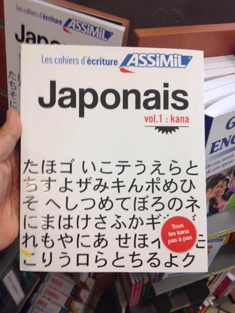 フランスで有名なassimilの日本語版の表紙。何をどこでまちがったら、こうなる?https://t.co/sc1CkqAzUR