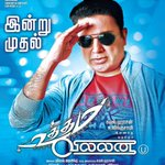 #Uthamavillain issues sorted out show from 6.30PM #UttamaVillain Story in Detail http://t.co/bWw8Su8nw4 #KamalHaasan