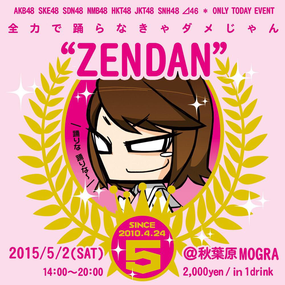 "AKB48 GROUP ONLY TODAY EVENTこと""全力で踊らなきゃダメじゃん""、いよいよ本日!秋葉原MOGRAで14:00から!ご来場お待ちしております! http://t.co/kjiyaEi93m #ZENDAN http://t.co/xu8AmLmO5z"