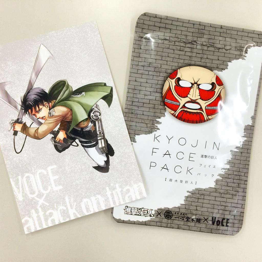 4/23 発売のVOCE 6月号 特別付録「進撃の巨人フェイスパック」はリヴァイ兵長のポストカード付き。今回だけのオリジナル。ガチでVOCEは攻めます!!  http://t.co/VDHWb33GED #進撃のヴォーチェ http://t.co/uOxUa4Khu7